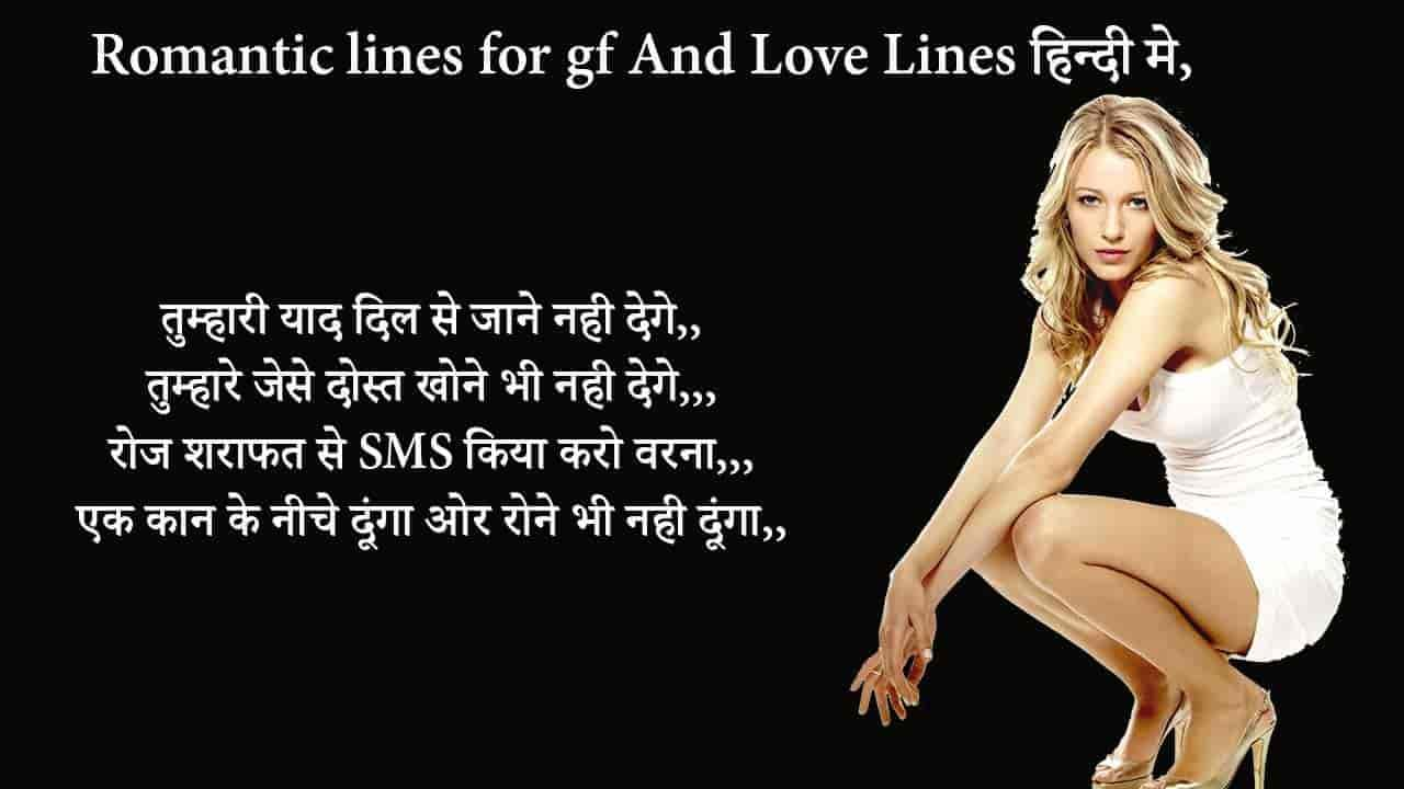 Romantic lines for gf And Love