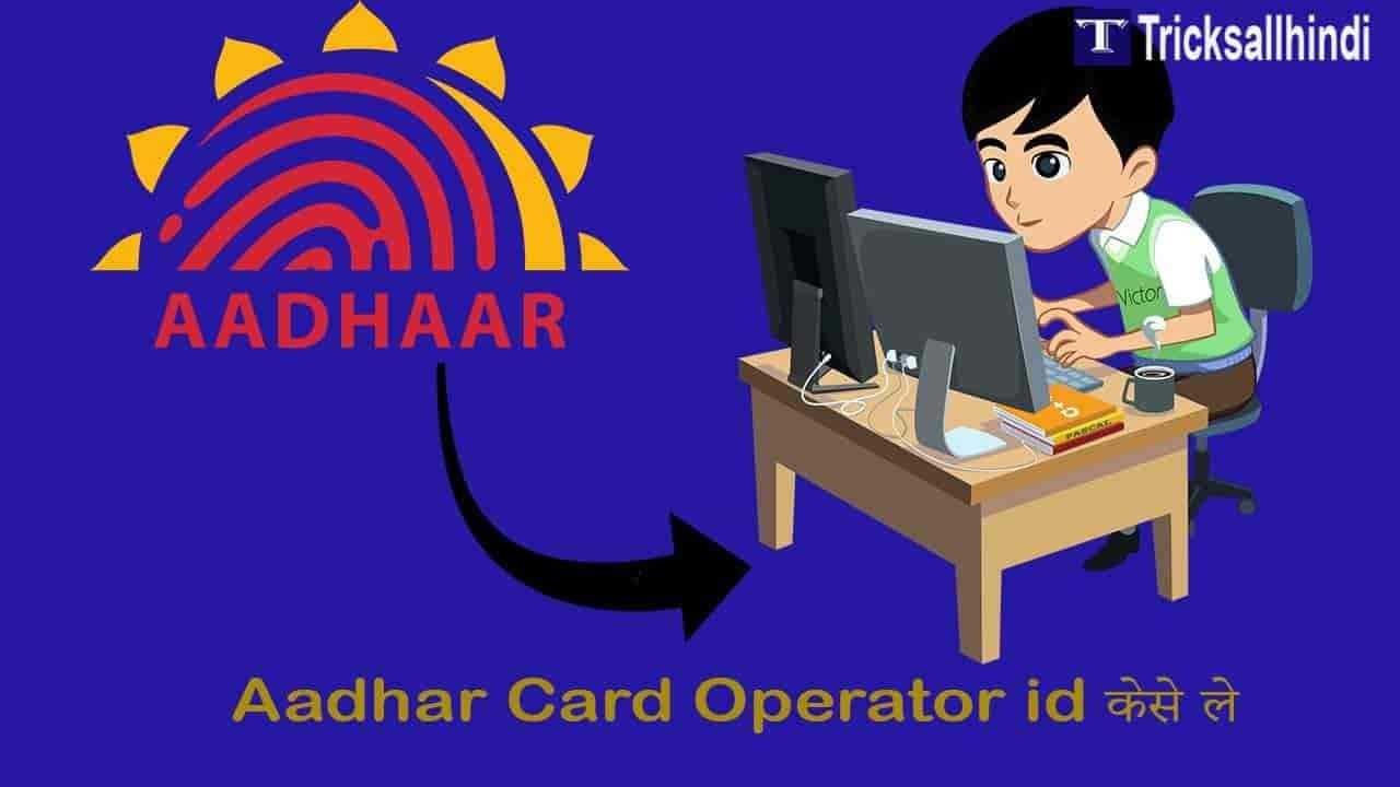 Aadhar Card Operator id केसे ले
